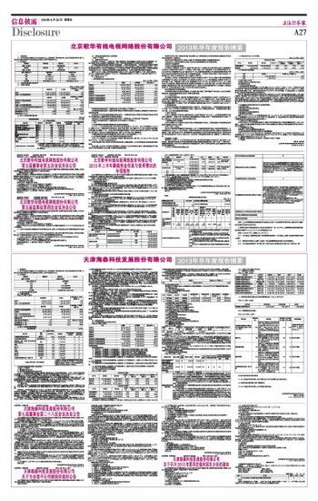 北京歌华有线电视网络股份有限公司