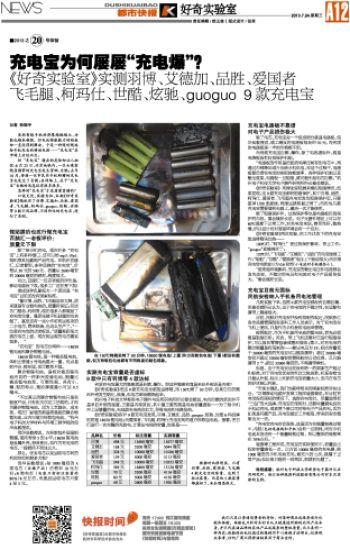 充电宝电路板不靠谱   对电子产品损伤极大   除了电芯,充电宝另一
