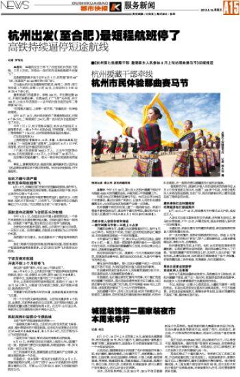 杭州到天津飞机时刻表