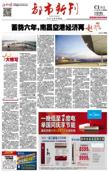 柳华对于南昌临空经济圈的建设表现出了乐观,当这些障碍被逐一扫除