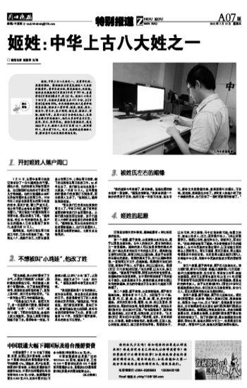 姬姓:中华上古八大姓之一图片