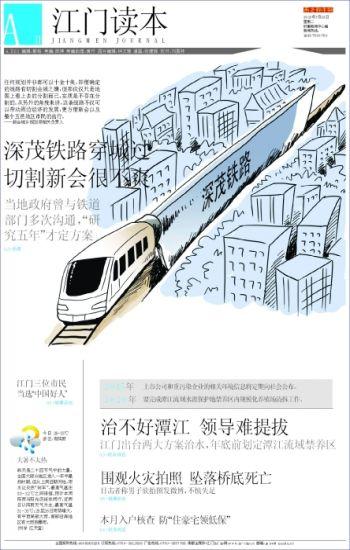 深圳龙华轻轨规划图_贵阳轻轨规划图_芜湖轻轨规划 ...