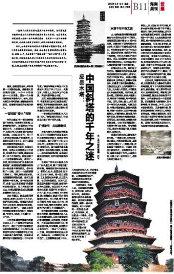 """在梁思成撰写的《中国建筑史》一书中这样写道:""""佛宫寺释迦木塔在山西"""