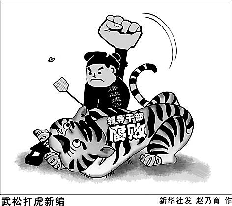 为以治本为导向的制度反腐赢得; 中纪委反腐这一年: 共11位省部级高官